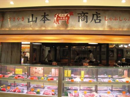 山本商店2