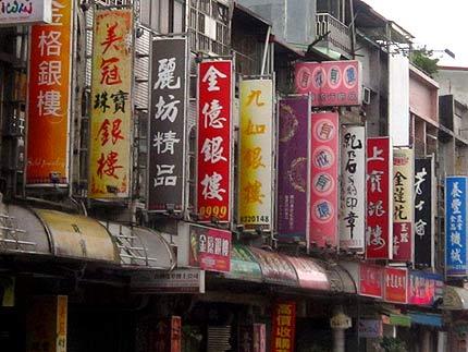 台湾看板6