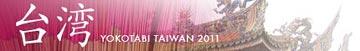 Taiwan2011ttl-2