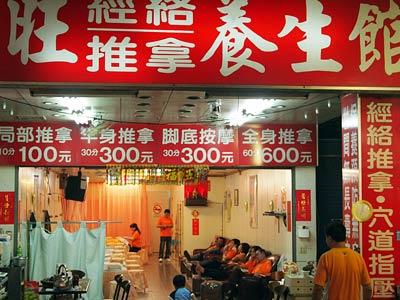 台湾マッサージ屋