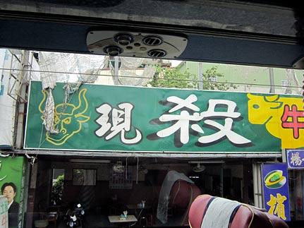 台湾看板3