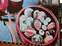 台湾寿司3