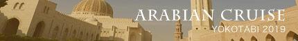 ArabianCrioseTTLBer