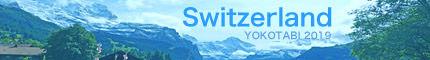 Swissbar