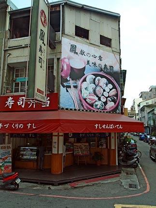 台湾寿司1