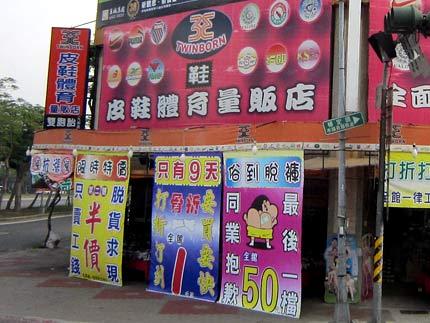 台湾看板4