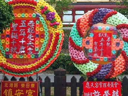 台湾花輪2