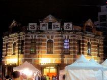 西門紅楼1