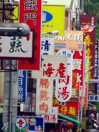 台湾看板1