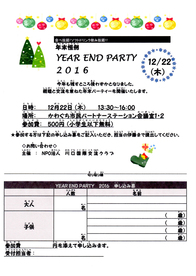 YEAR END PARTY 2016-1