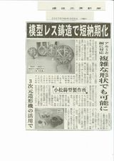 建設工業新聞2007