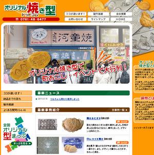 小松鋳型の新焼き型ホームページ