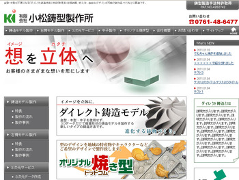 小松鋳型のホームページ