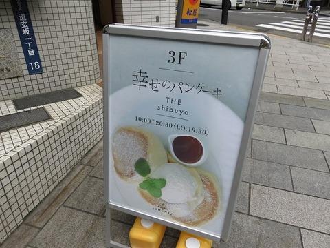 shiawaseshibya02