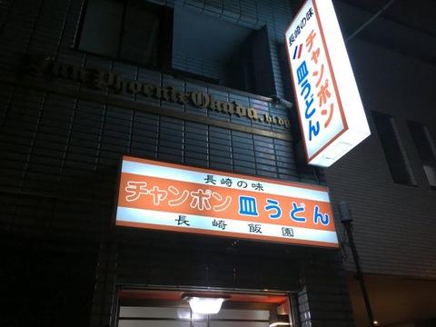 nagasakihanen03