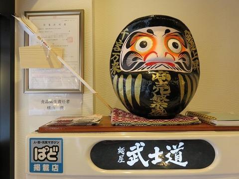 bushidokoiwa06