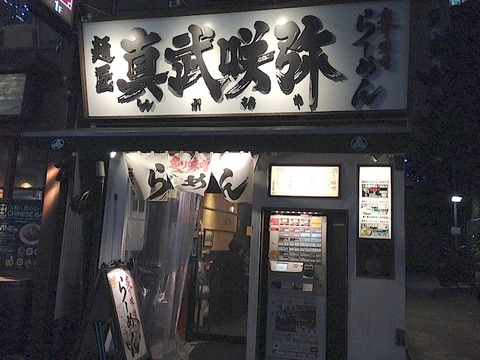 shinbusakiya01