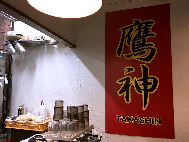 takashin207