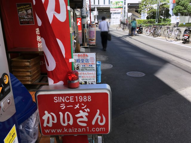 kaizannishihuna417