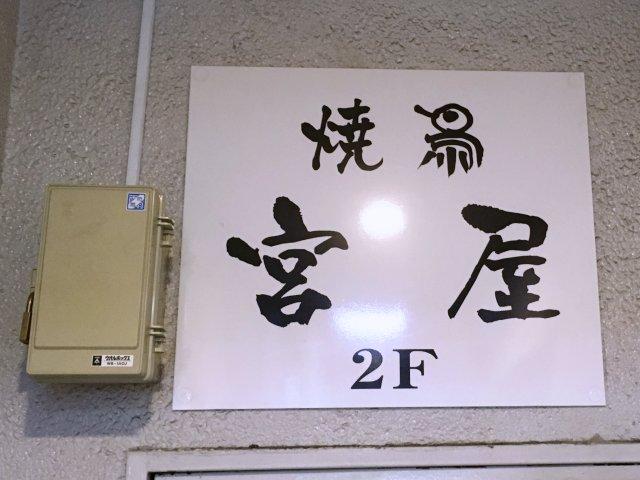 miyaya201