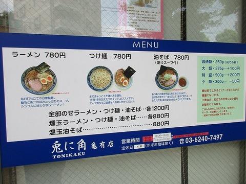 tonikakukameari05