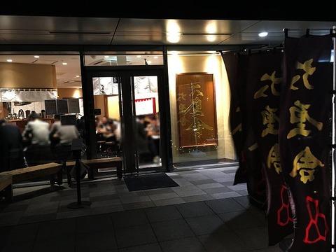 rokurinsyaosaki04