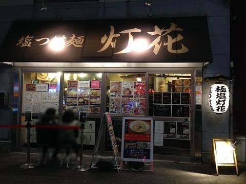 shiotsuketouka01