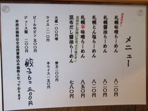 fukuya06