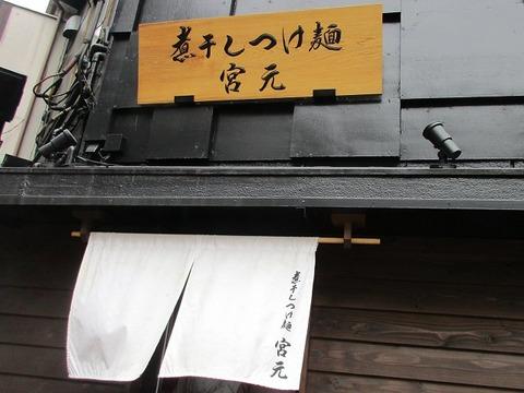 miyamoto05