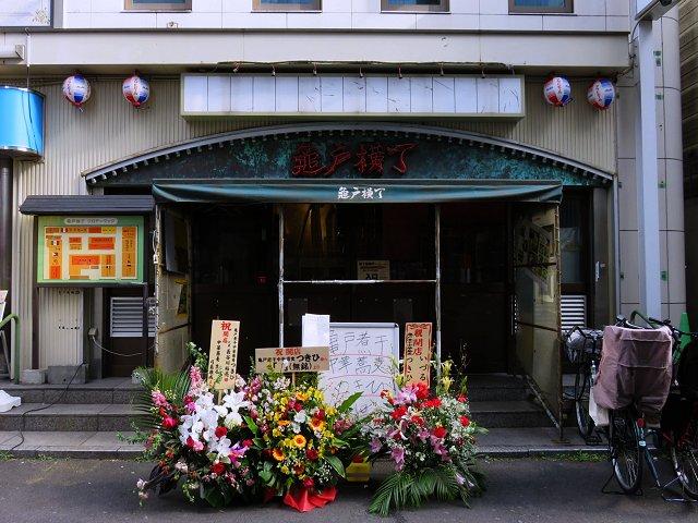 tsukihikameido03