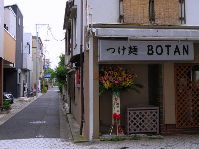 tsukemenbotan19