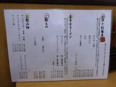 harumachikoiwa08
