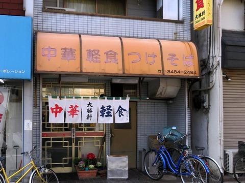 soshigayataishoken19