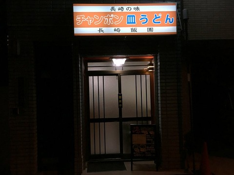 nagasakihanen01