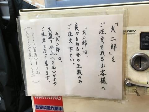 jirootakibashi05