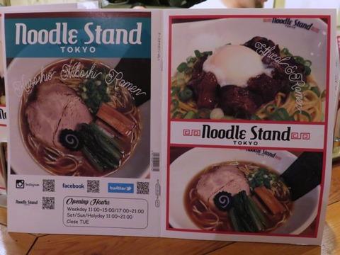 noodlestand13