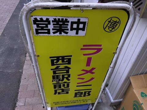 jironishidai04
