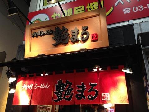 tsuyamaru16