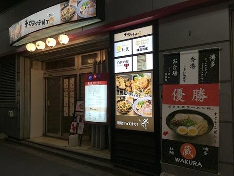 wakurakoenji03