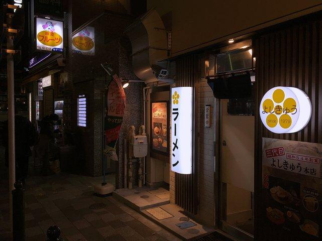 yoshikyumi03