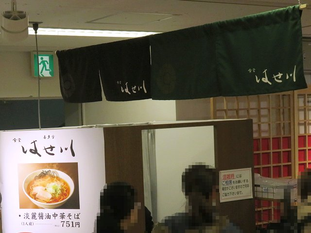 shokudohasegawa04