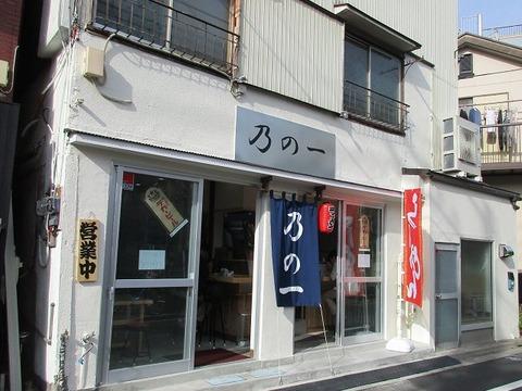 ninoichi13