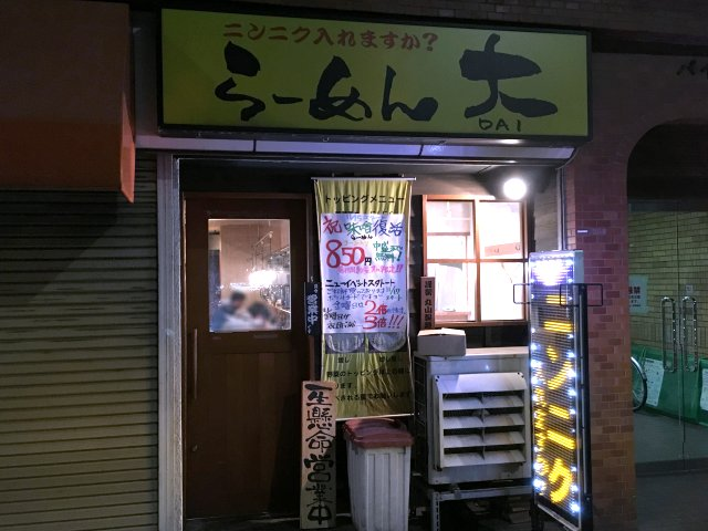 daiogikubo401