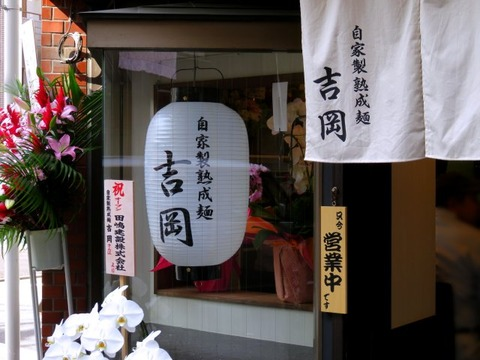 yoshiokatabata13