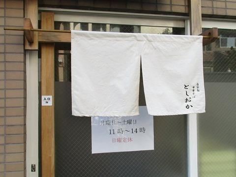 toshioka01