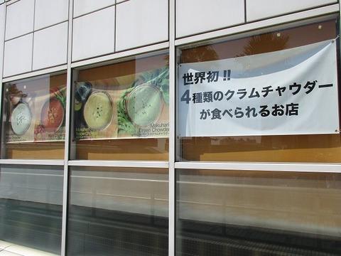 ccgmakuhari05