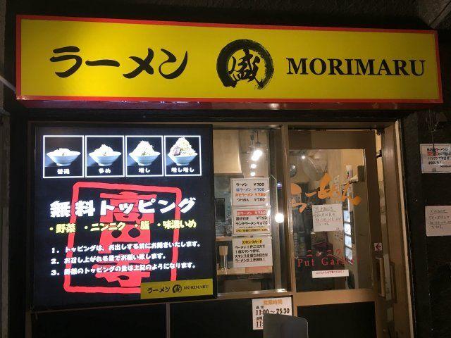 morimarukoenji19