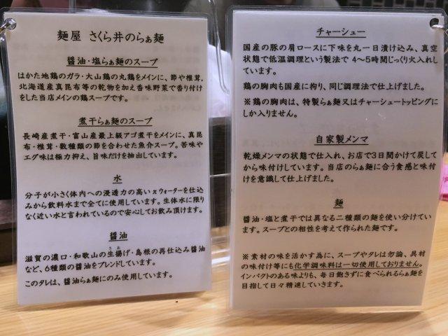 mitakasakurai207