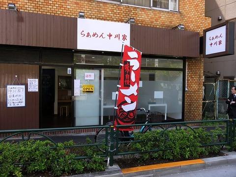 nakagawaya01