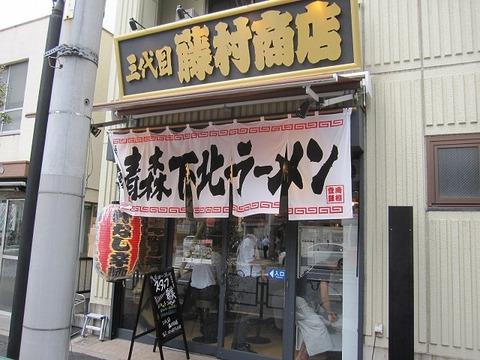 fujimurashoten01